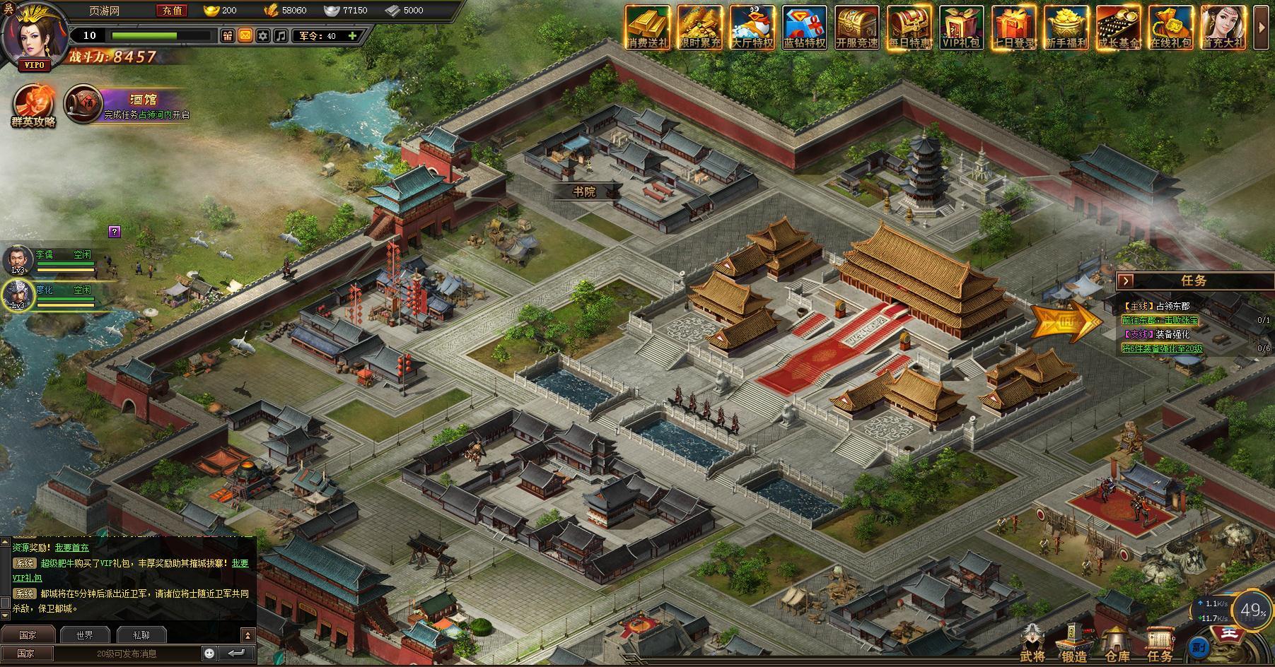 《三国群英传》最新游戏截图