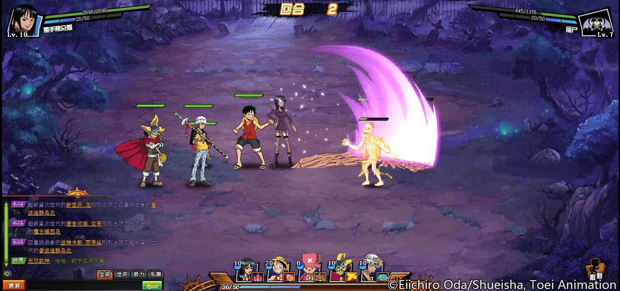 《航海王OL》游戏截图