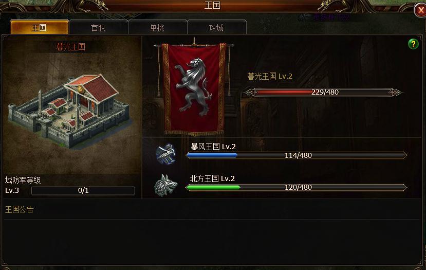 《王者之战》游戏截图