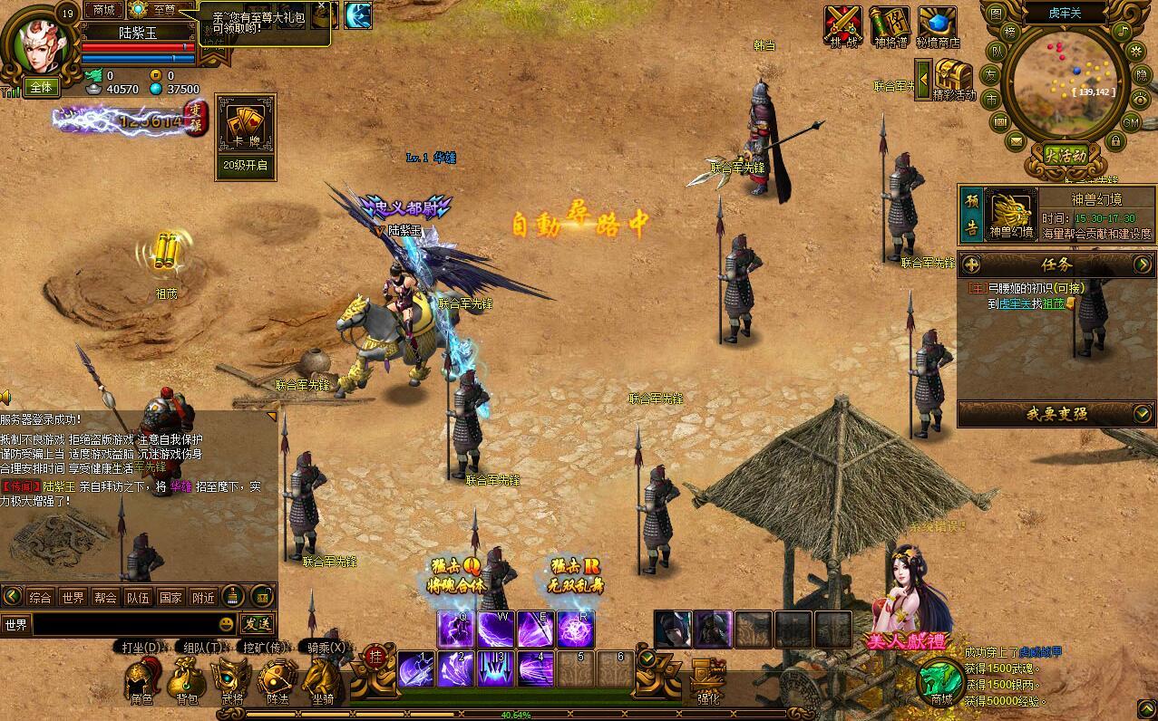 《战士三国》游戏截图
