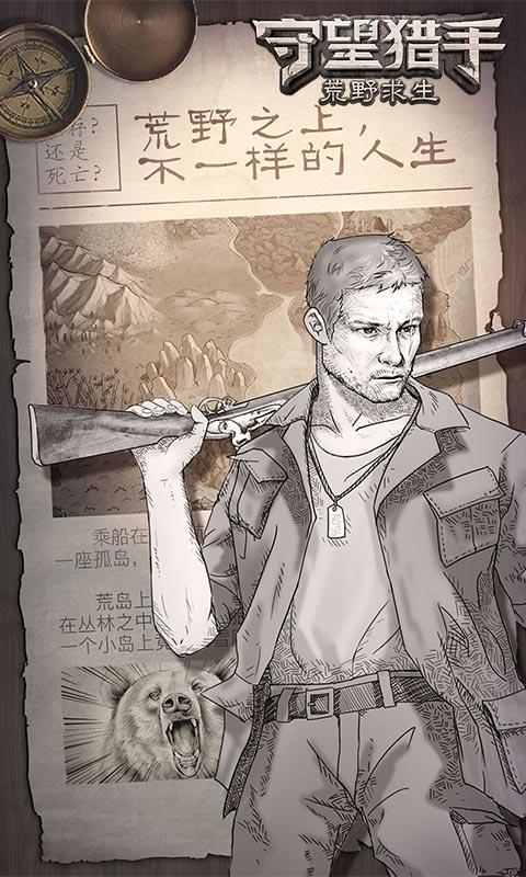 《守望猎手》游戏截图