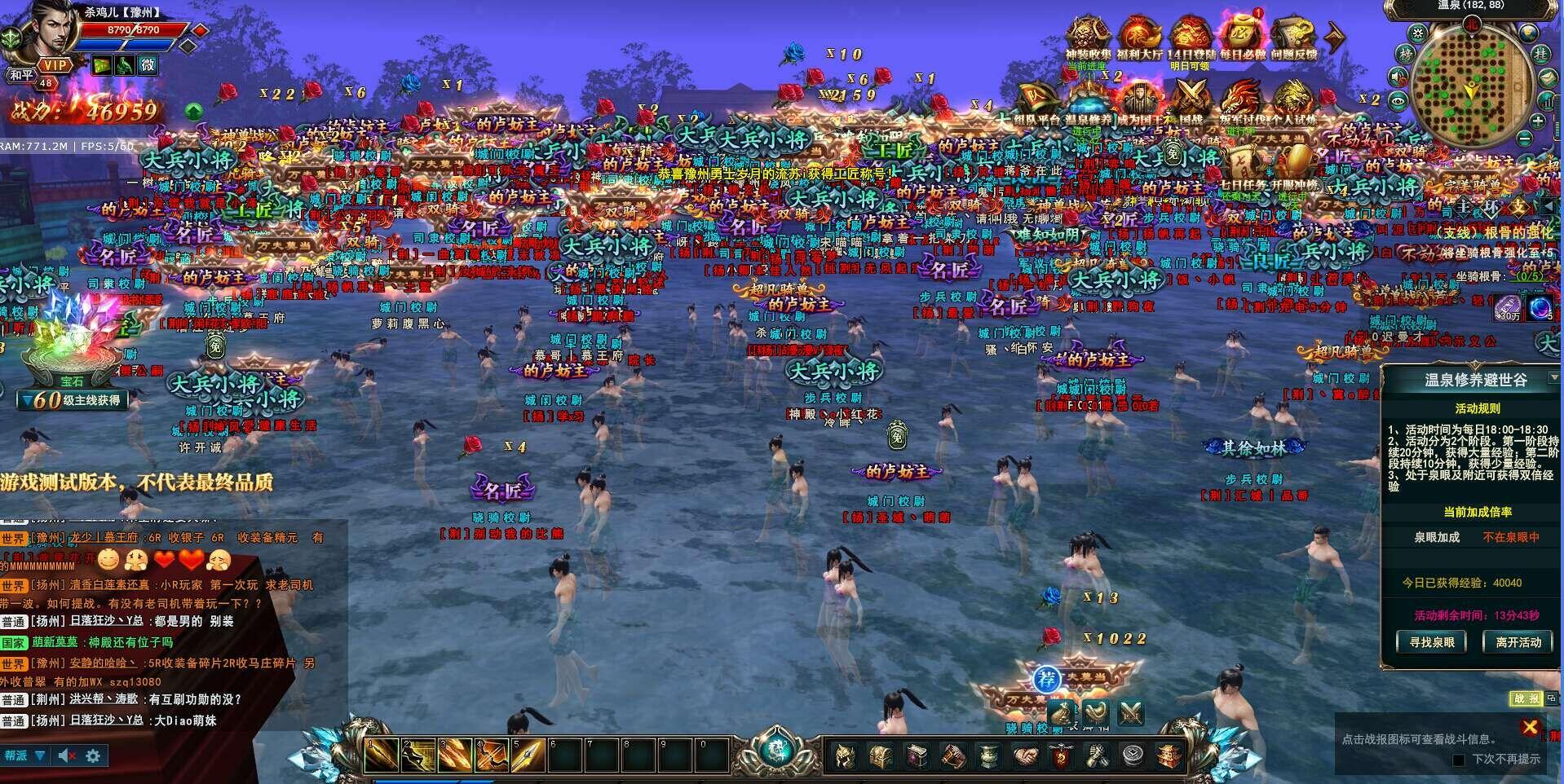 《御龙在天美人版》游戏截图