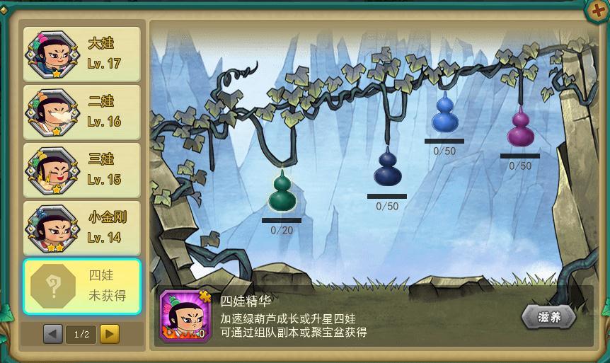 《葫芦娃H5》游戏截图