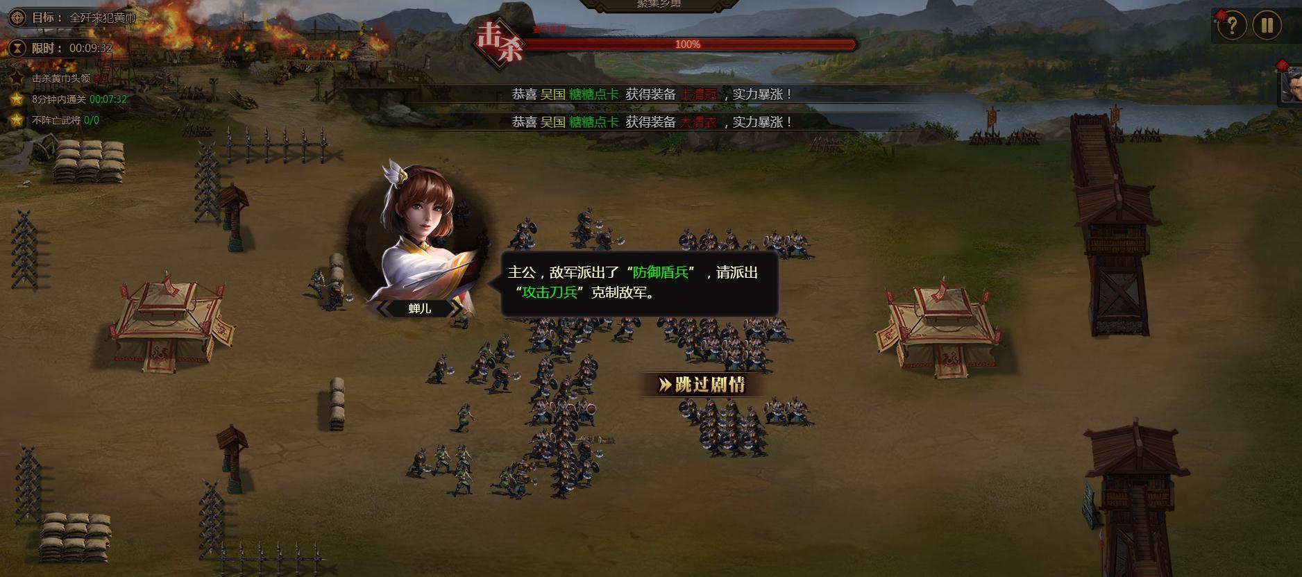 《兵法三国》游戏截图