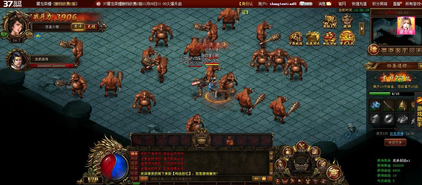 《屠龙荣耀》游戏截图