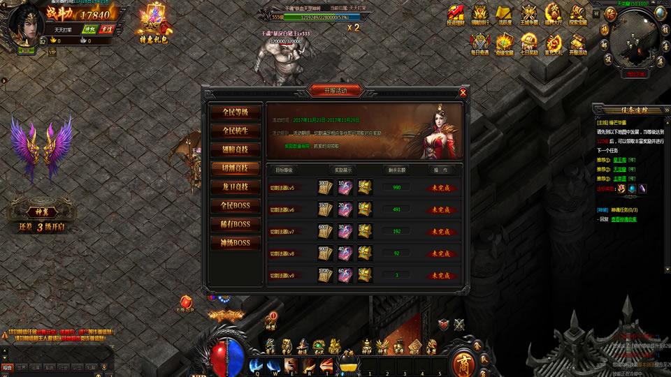 《龙之霸业》游戏截图