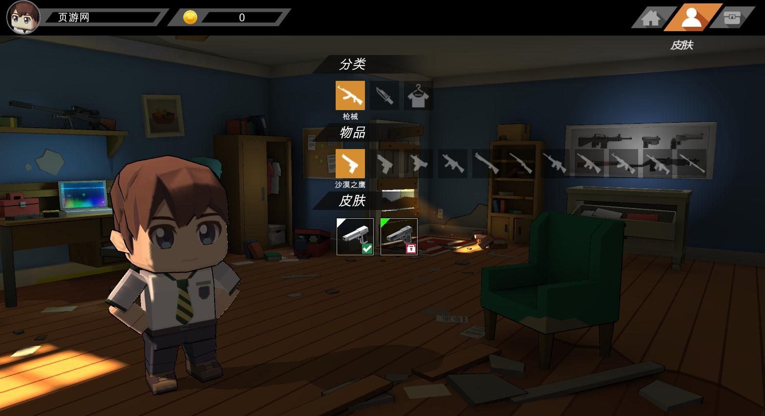 《求生大作战》游戏截图