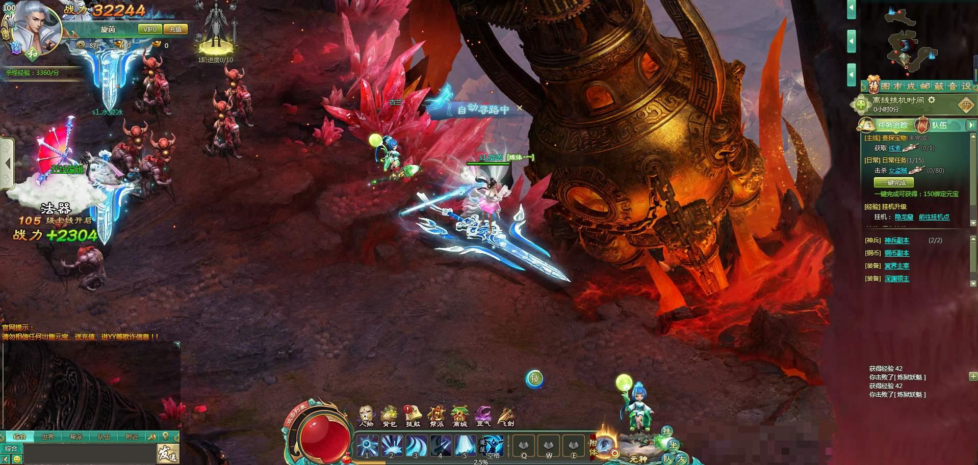 《剑道仙语》游戏截图