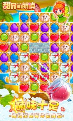 《甜品萌萌消》游戏截图