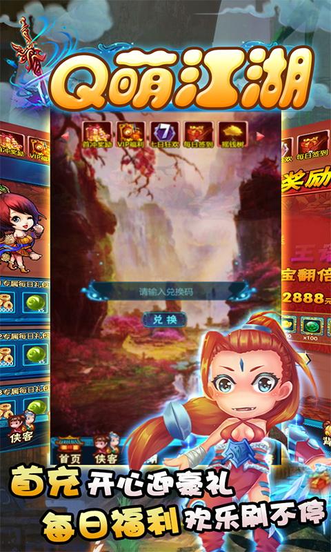 《Q萌江湖》游戏截图