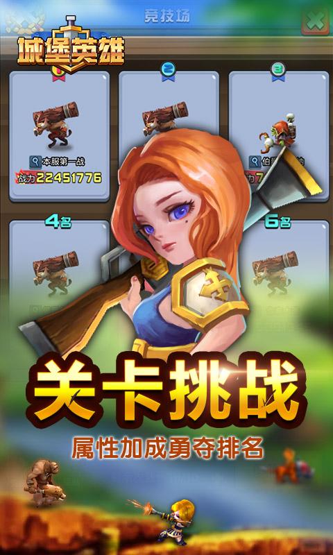 《城堡英雄》游戏截图