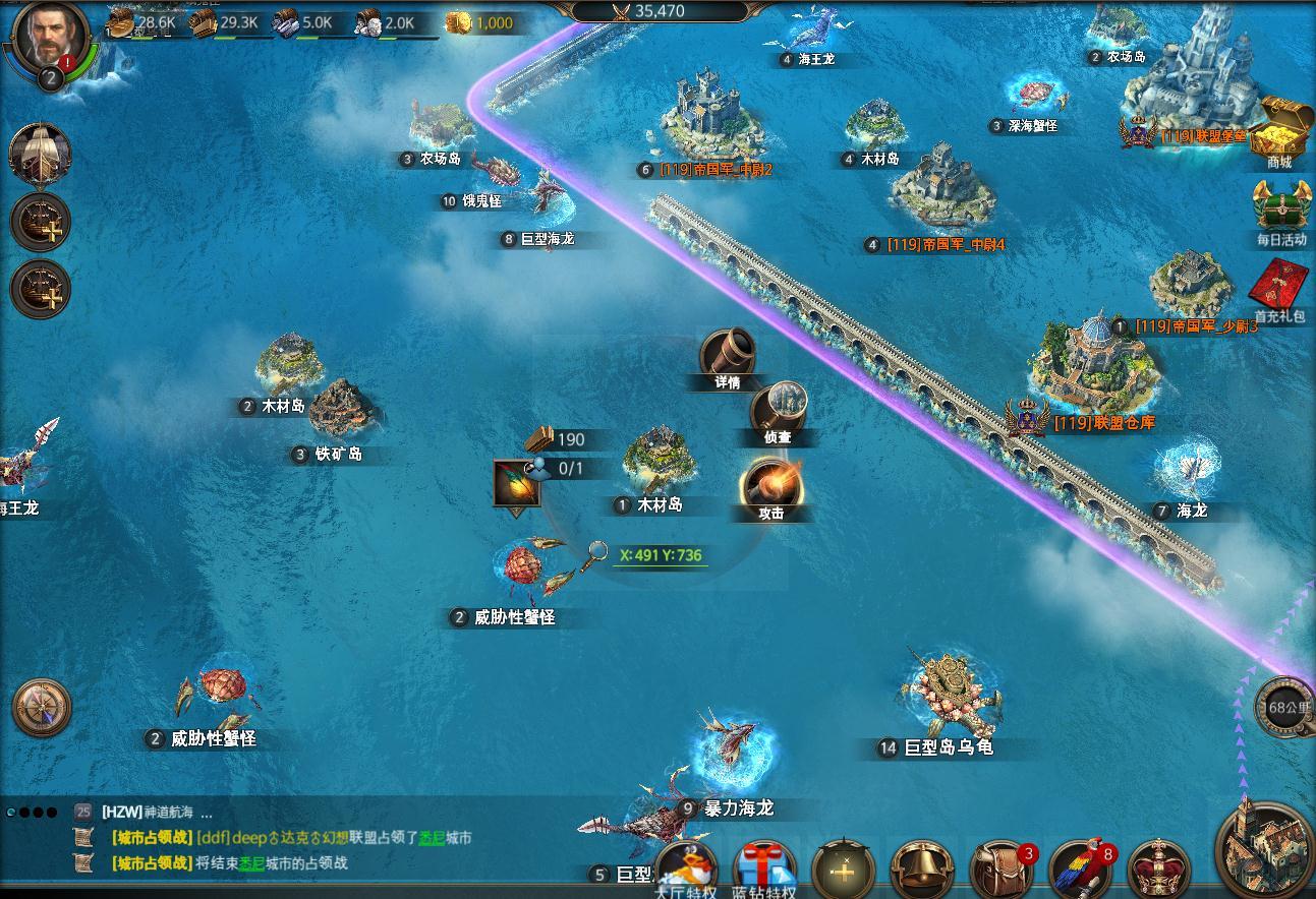 《海洋帝国》游戏截图