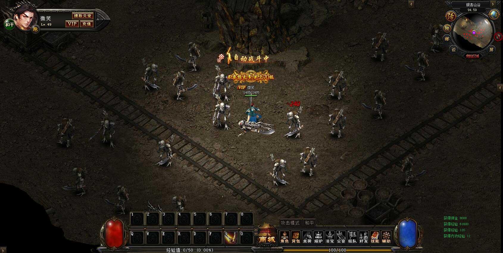《烈火之怒》游戏截图