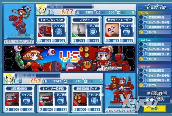 《机械少女订制》游戏截图