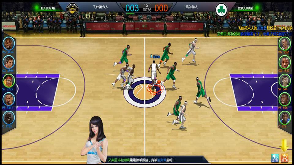 《职业篮球经理》游戏截图