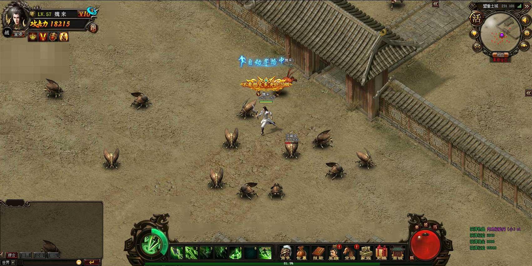 《传奇之梦》游戏截图