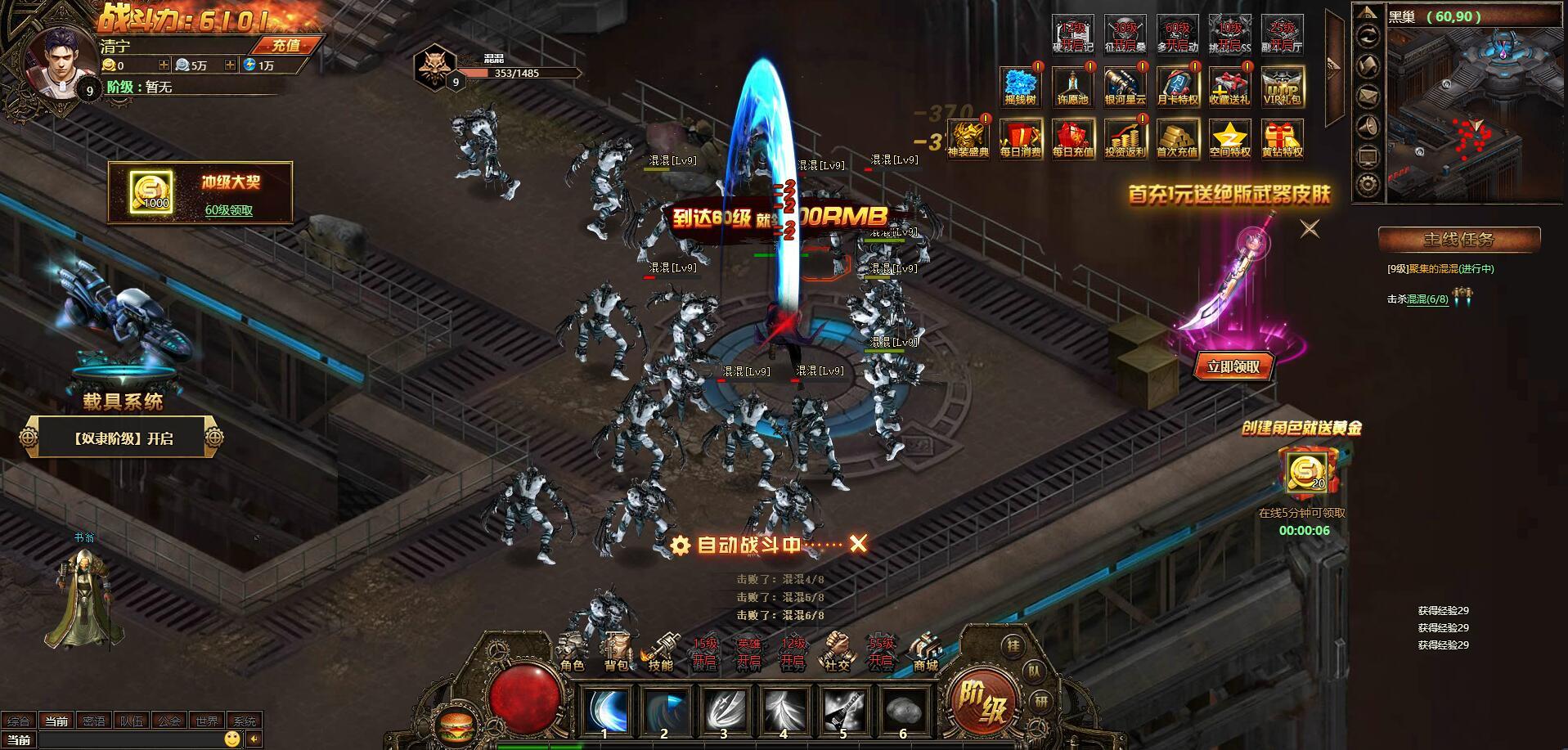 《硬核帝国》游戏截图