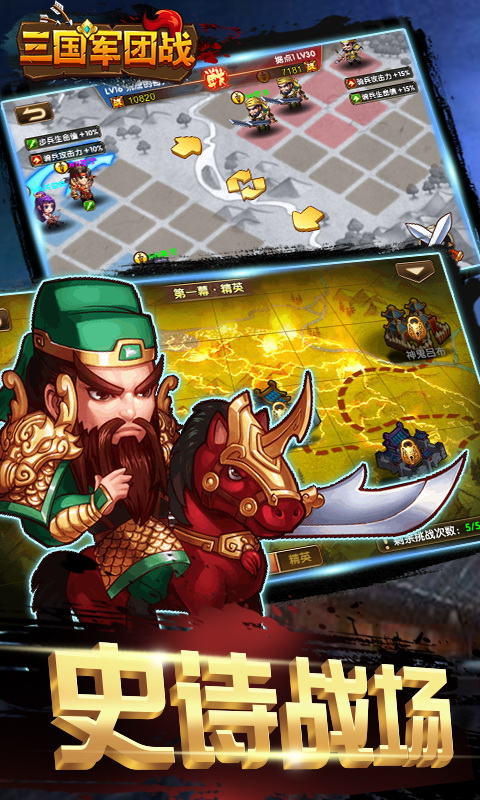 《三国军团战》游戏截图