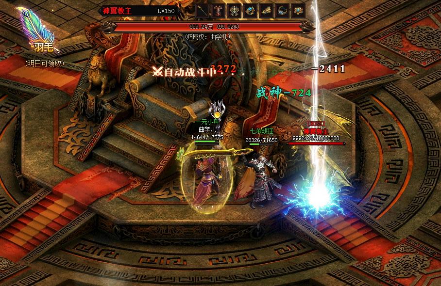 《迷失传说》游戏截图