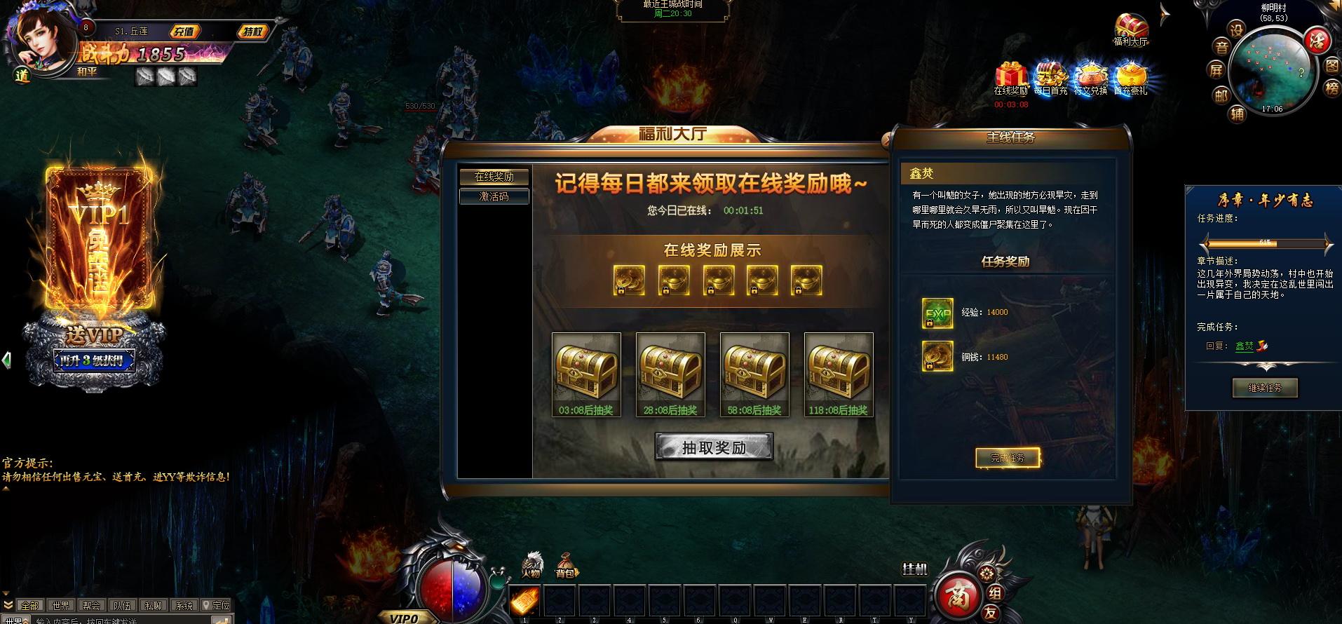 《皇城战》游戏截图