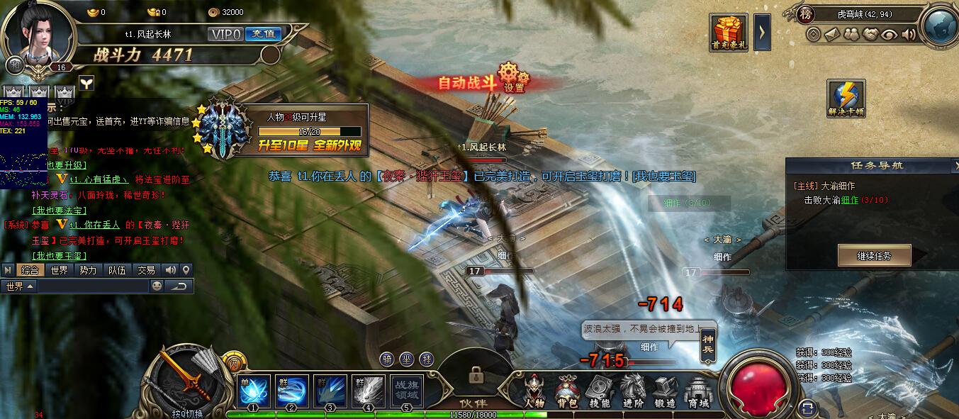 《琅琊榜之风起长林》游戏截图