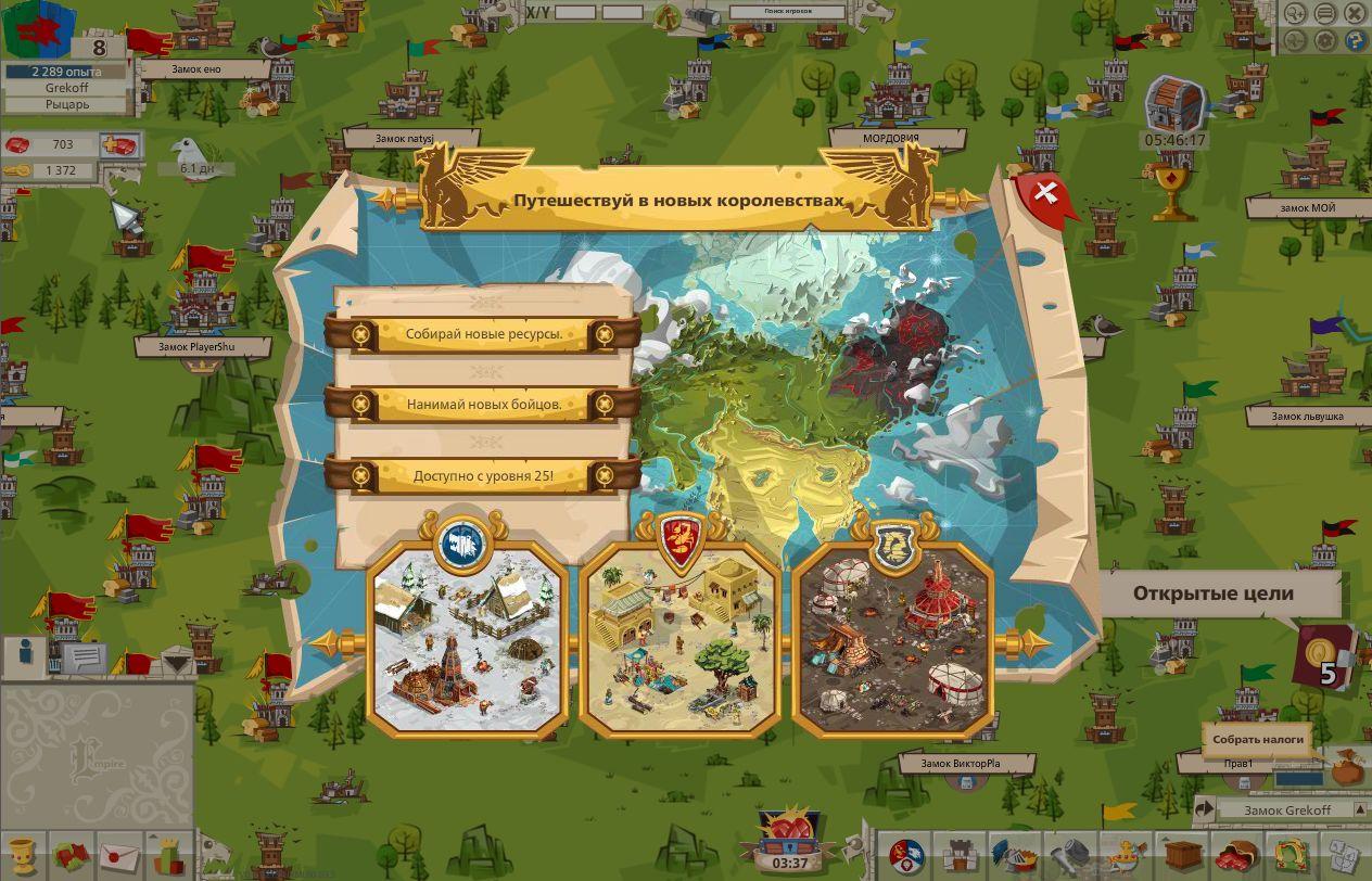 《帝国之战》游戏截图