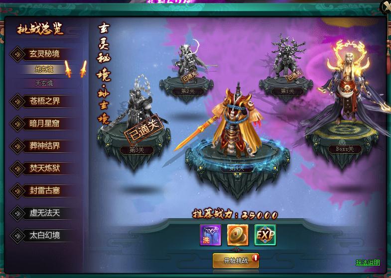 《八剑》游戏截图