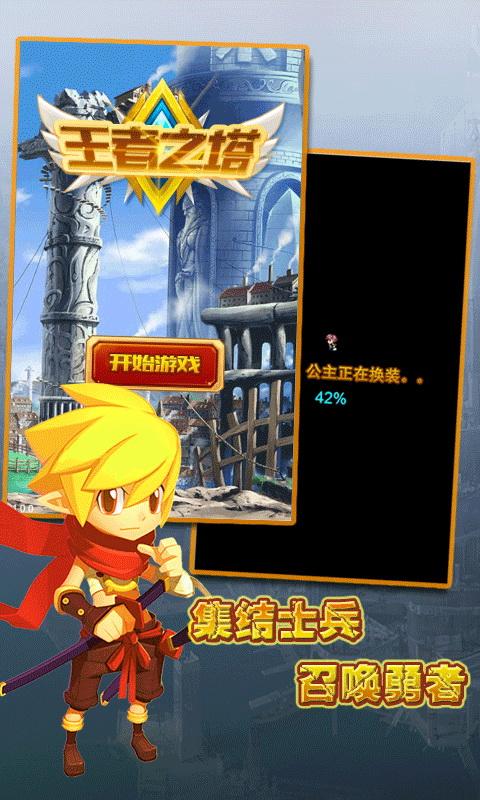《王者之塔》游戏截图