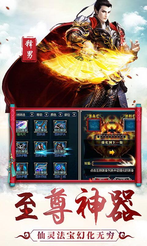 《斗剑蜀山》游戏截图