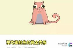 《Crypto Kitties》游戏截图