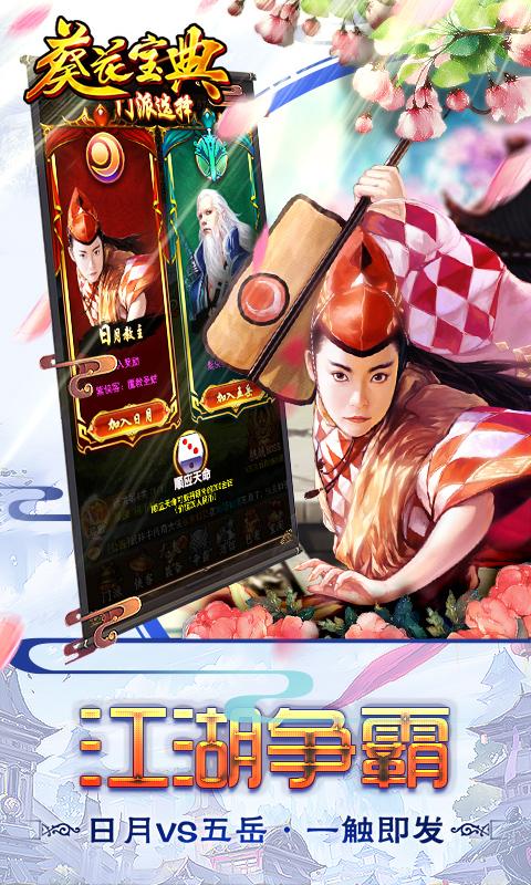 《葵花宝典H5》游戏截图