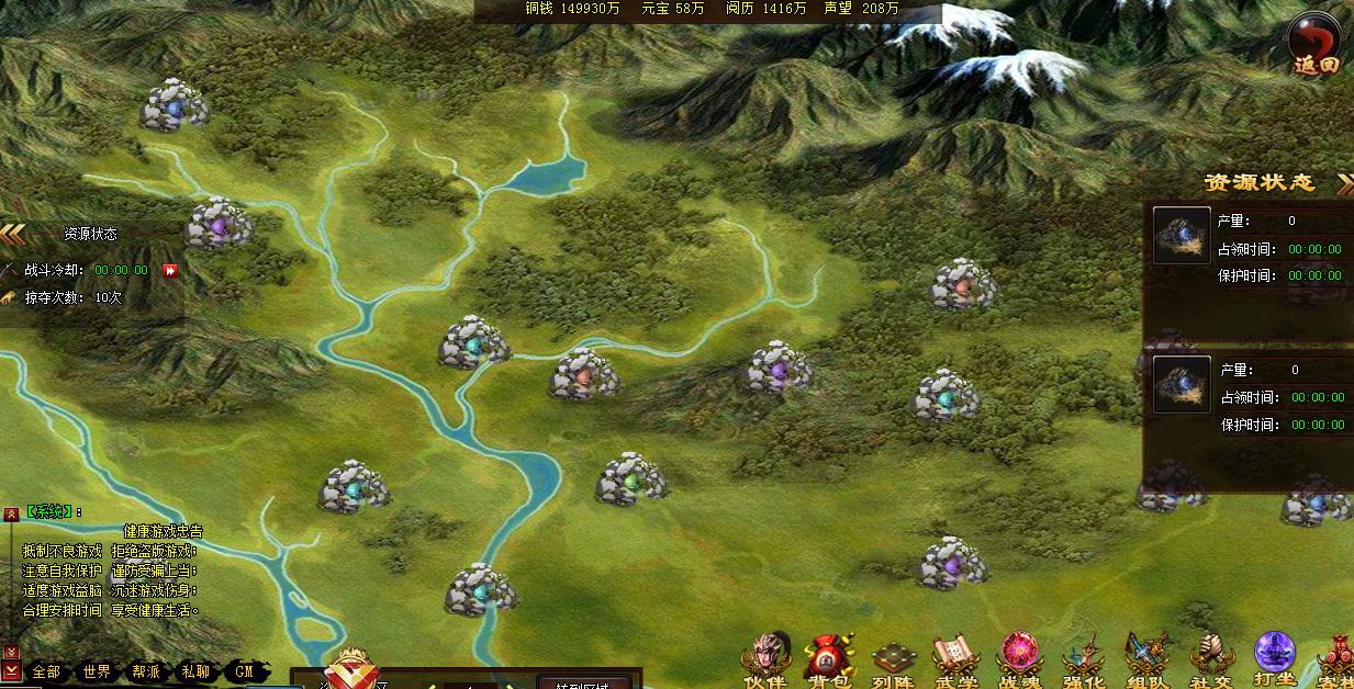 《轩辕三国》游戏截图