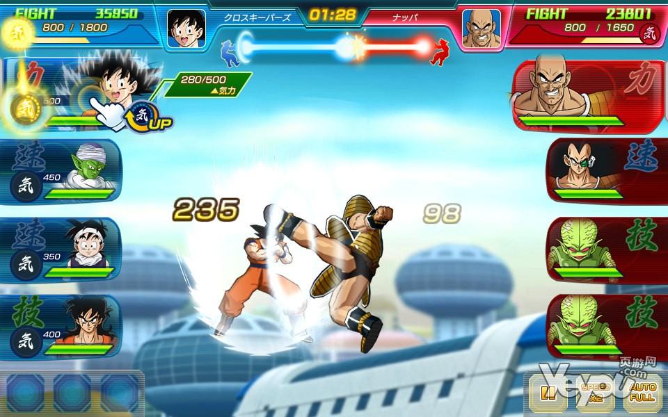 《七龙珠ZX守护者》游戏截图