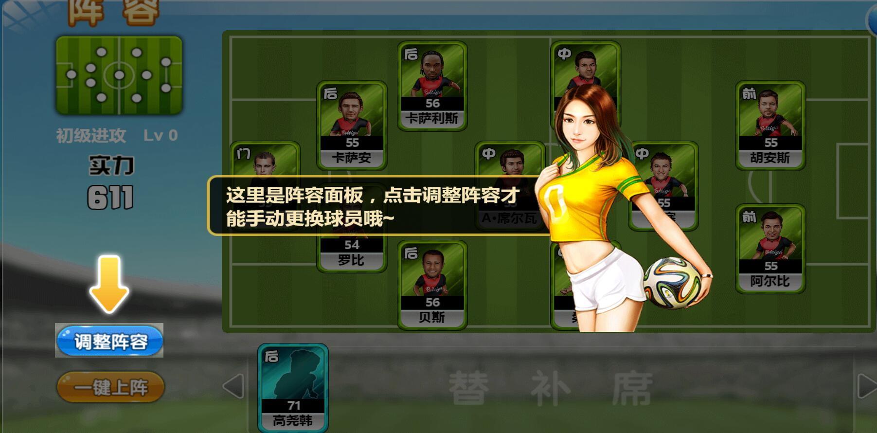 《足球经理》游戏截图