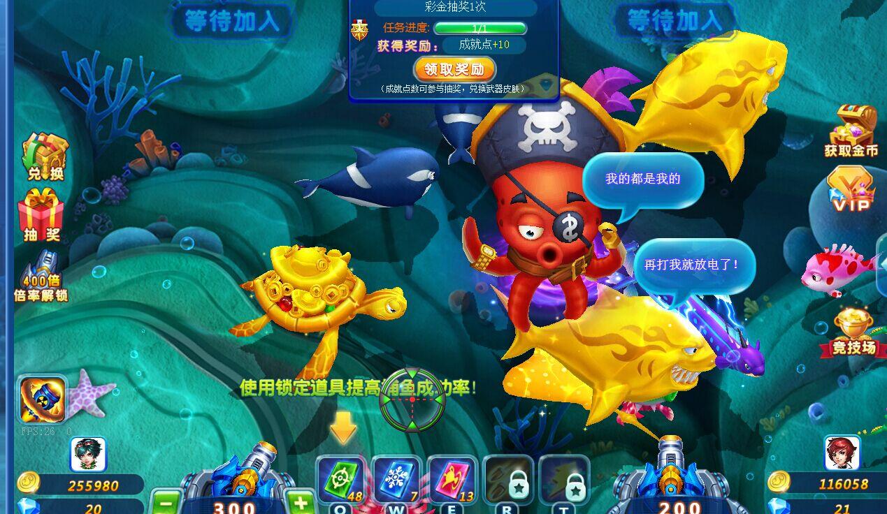 《猎鱼总动员》游戏截图