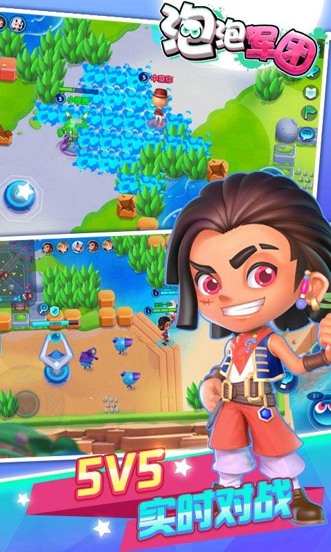 《泡泡军团》游戏截图