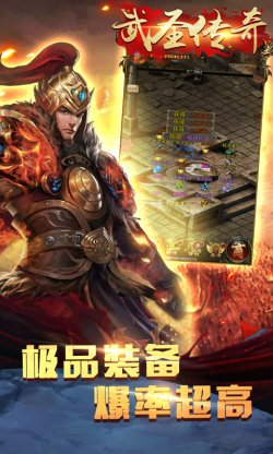 《武圣传奇H5》游戏截图