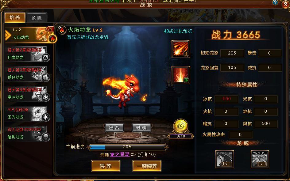 《龙之觉醒》游戏截图