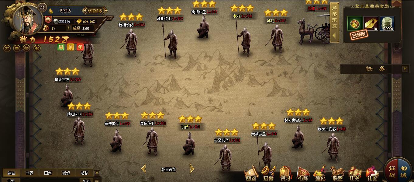 《枭雄天下》游戏截图