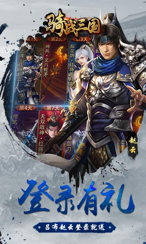 《骑战三国》游戏截图