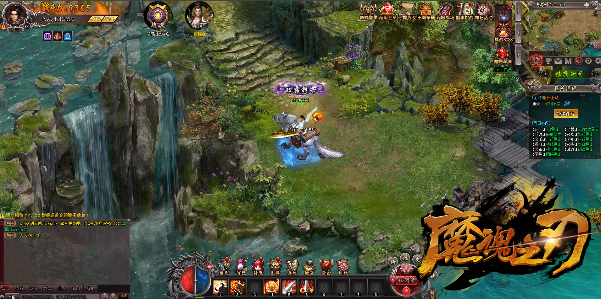 《魔魂之刃》游戏截图