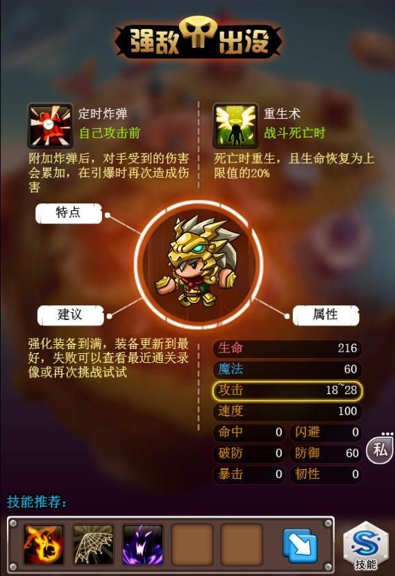 《乱斗堂3》游戏截图