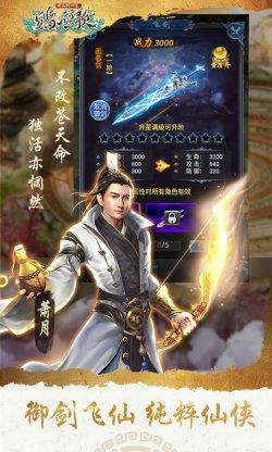 《蜀山战记2之踏火行歌》游戏截图