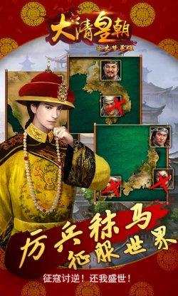 《大清皇朝之大梦英雄》游戏截图