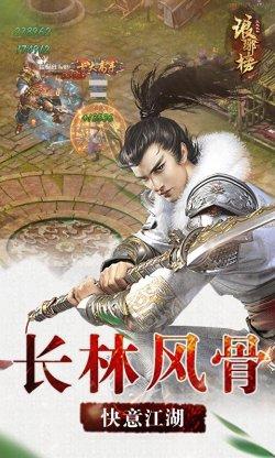 《琅琊榜之风起长林H5》游戏截图