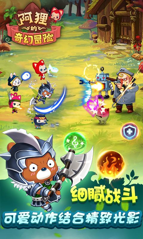 《阿狸的奇幻冒险》游戏截图