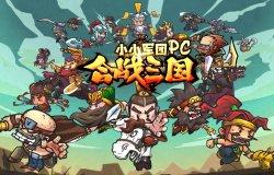 《小小军团:合战三国》游戏截图