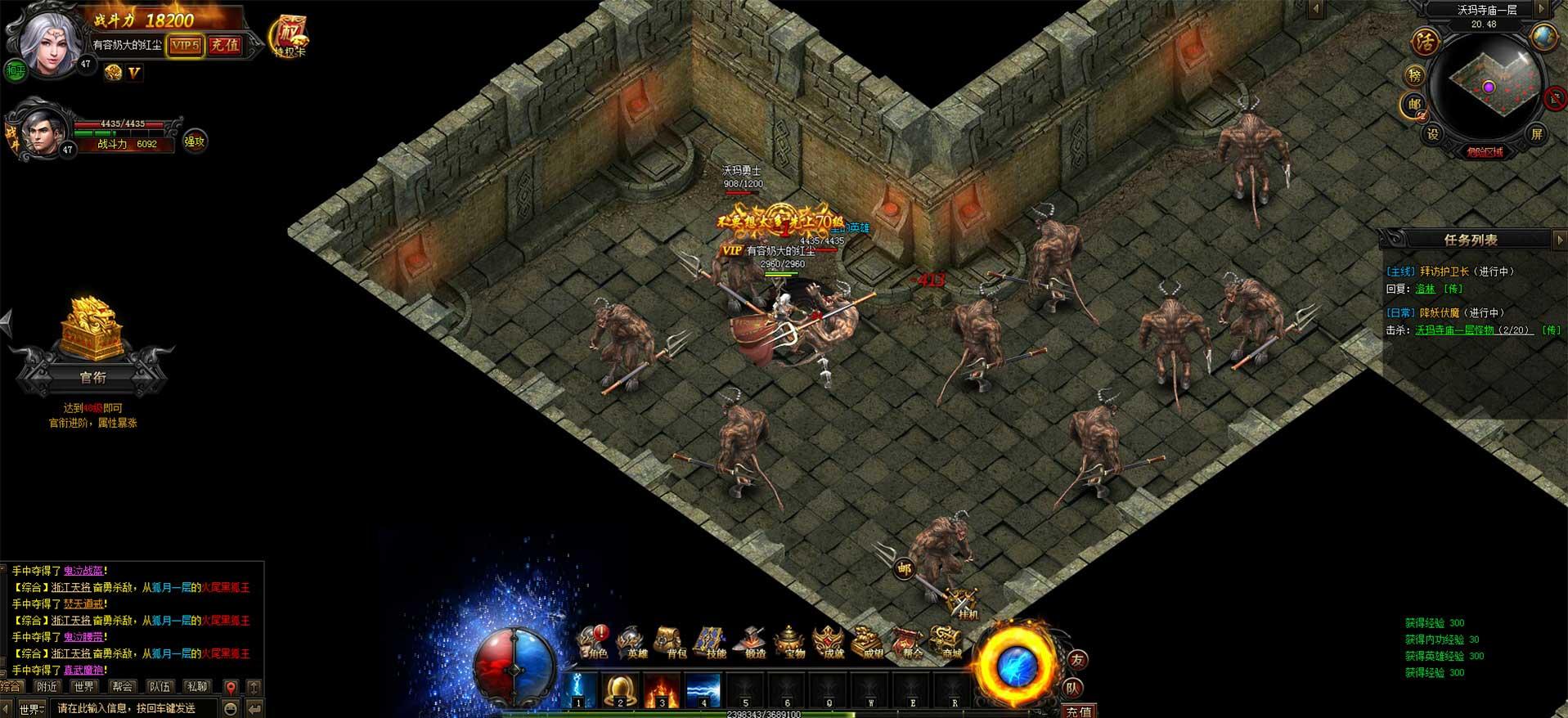 《热血战师》游戏截图