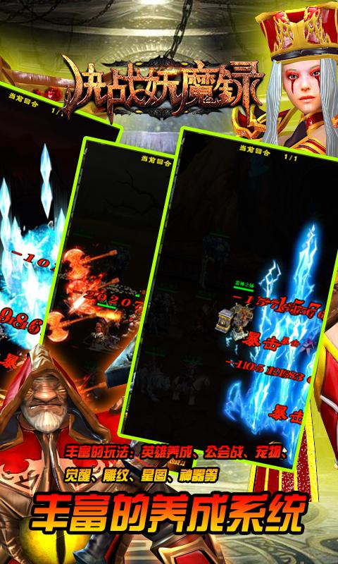 《决战妖魔录》游戏截图