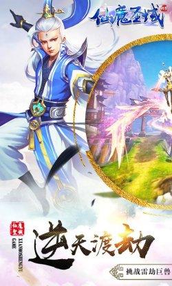 《仙魔圣域》游戏截图